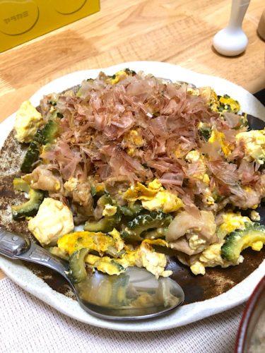 【簡単料理】ちょっとマイルドなゴーヤチャンプル【夏にオススメ!】