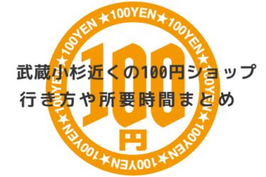武蔵小杉駅 100円ショップ