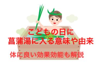 こどもの日の菖蒲湯の意味や由来と体に良い効果について解説