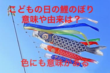 こどもの日の鯉のぼりの意味や由来|鯉の色は家族を表している
