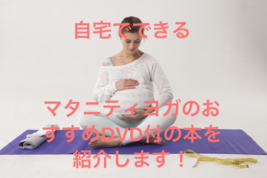 安産マタニティヨガ(森脇じゅん)を妊娠6ヶ月で実践した私の感想
