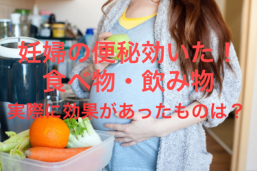 妊婦の便秘改善に実際に効果があった食べ物や飲み物|体験談